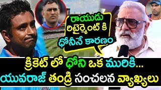 Yuvraj Singh Father Yograj Singh Blames MS Dhoni For Ambati Rayudu Retirement||Latest Cricket News