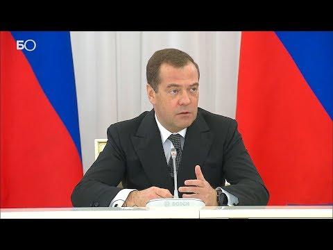 Медведев о российской экономике: «Очевидно, что в целом у нас все в порядке»