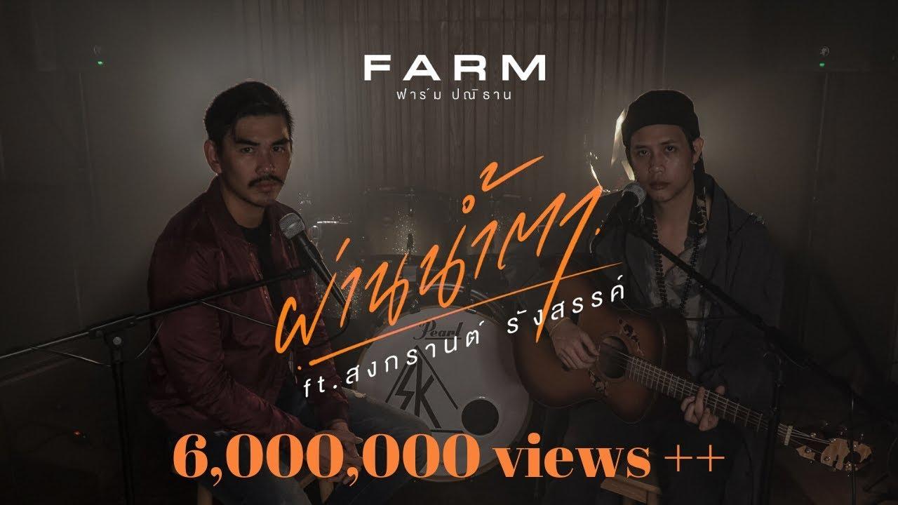 ผ่านน้ำตา - FARM ft. SONGKRAN [ Official Lyrics ]