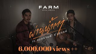 ผ่านน้ำตา - FARM ft. SONGKRAN [ Official Lyrics ]