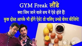 GYM Freak लौंडे || Reality || सच्चाई || Oye Siyappa ||