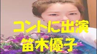 笛木優子は大鶴義丹とエレキコミックでコントに出演 https://beamie.jp/...
