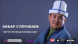 Акбар Суйунбаев - Бугун туулган кунунуз апа / Жаны 2018
