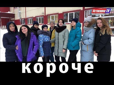 «Короче» – новости города Устюжны и Устюженского района №3(103) от 29.01.2019