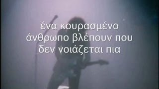 Metallica - The Unforgiven greek lyrics ( live )