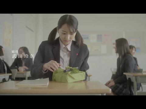 TOKYO No.1 SOUL SET・渡辺俊美&武田玲奈主演『パパのお弁当は世界一』予告編