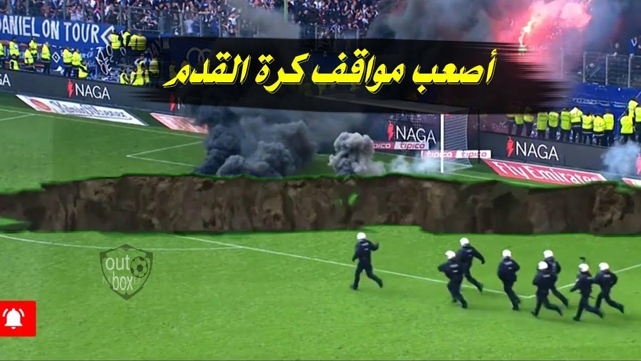Photo of أغرب مواقف كرة القدم على الاطلاق لن تصدق ما ستراه عيناك – الرياضة