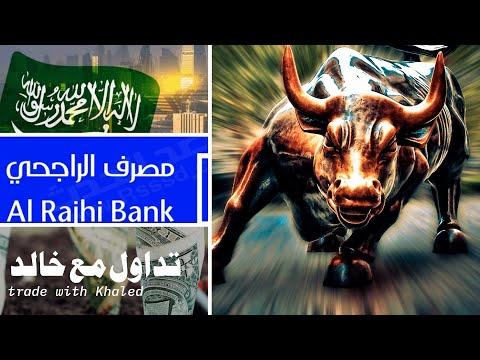 الى اين سيتحرك سوق الاسهم السعودي والبنوك السعودية ومصرف الراجحي  في ظل انخفاض اسعار النفط