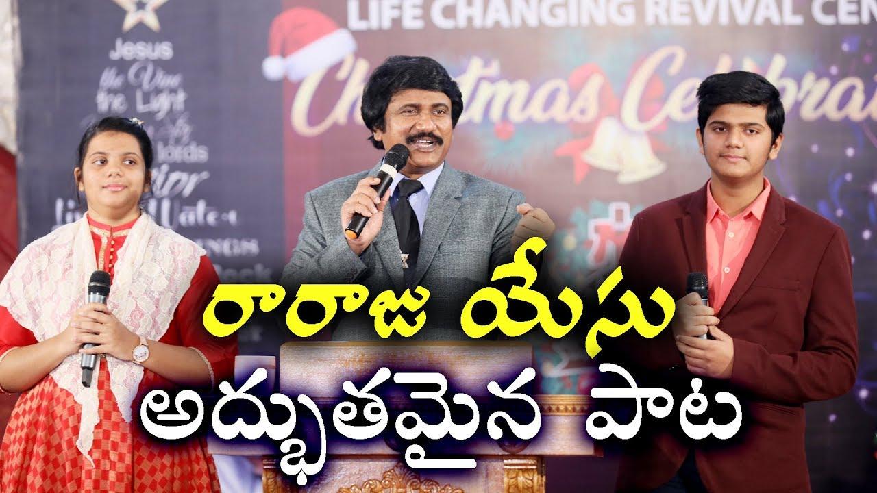 రారాజు యేసు అద్భుతమైన పాట   -Life Changing Christmas Celebrations- Raraju Yesu Janminche Song