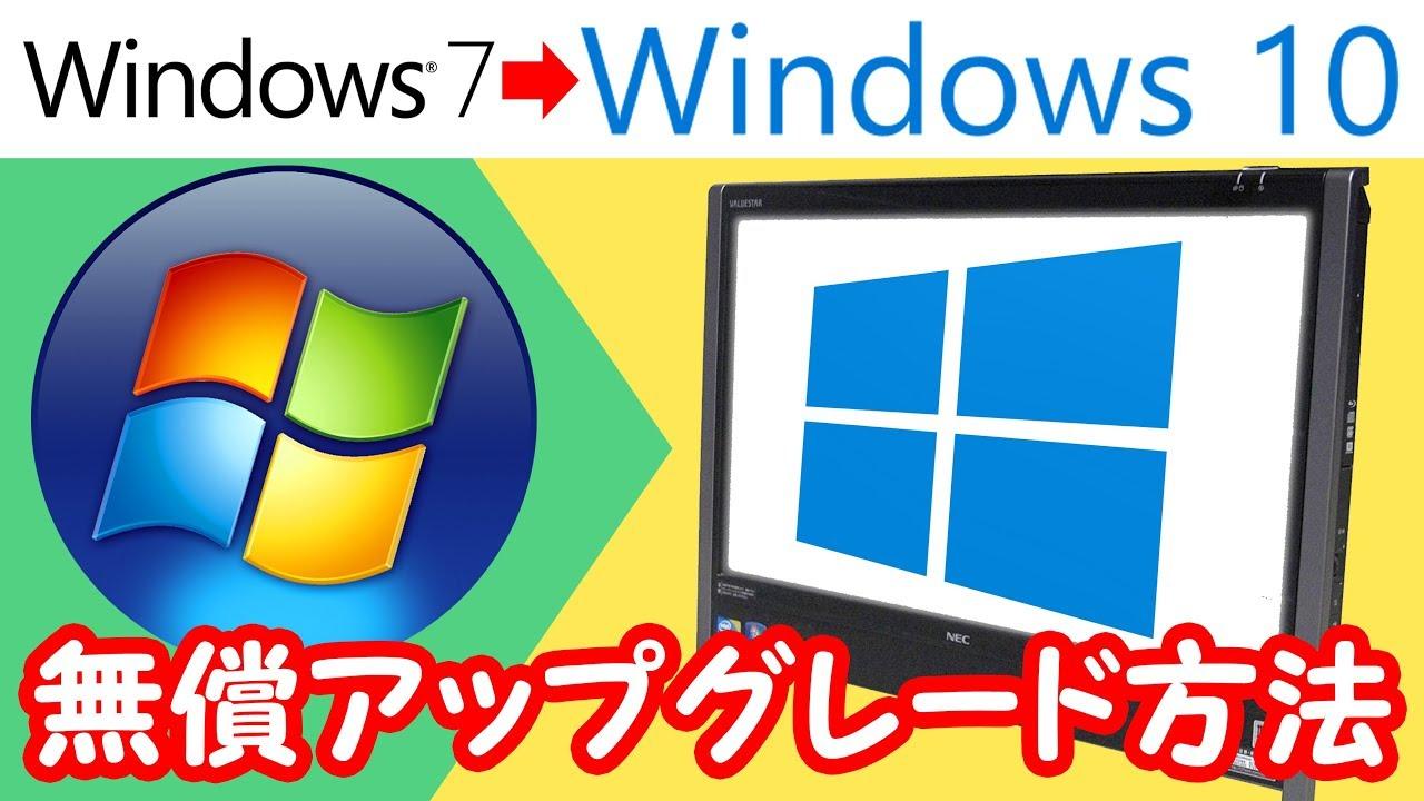 windows10 無償 アップデート