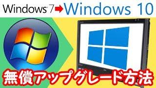 【2019年版】10年前のパソコンをWindows10に無償アップグレードしてみた〜10年前のPC現役復帰計画前編 NEC VN770/W~