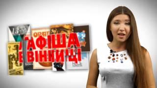 Афіша Вінниці 02.10 - 08.10.14(, 2014-10-03T06:41:20.000Z)