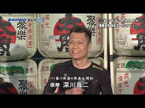 GⅢ第19回酒の聚楽太閤杯 優勝選手表彰式・インタビュー