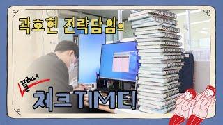 곽호현 전략담임의 플래너 체크TIME! |월요일마다 긴…