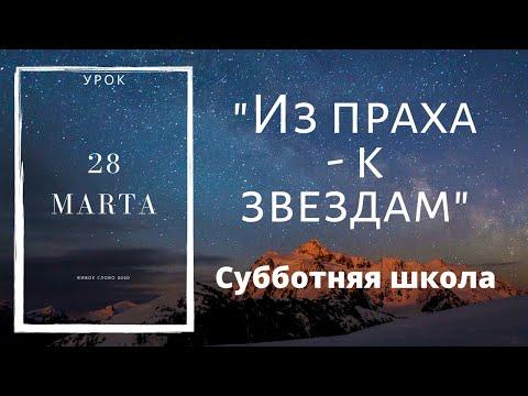 """Субботняя школа Урок #13  """"Из праха - к звездам"""""""