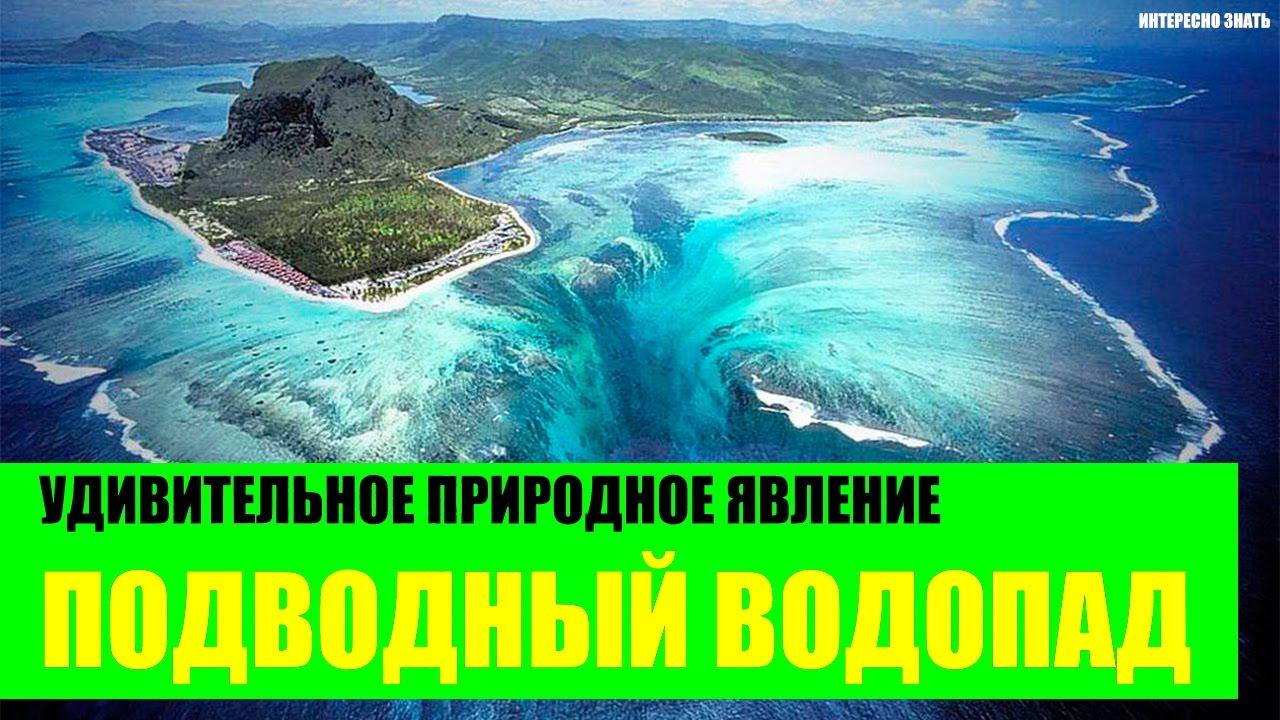 Подводные водопады - удивительное природное явление!