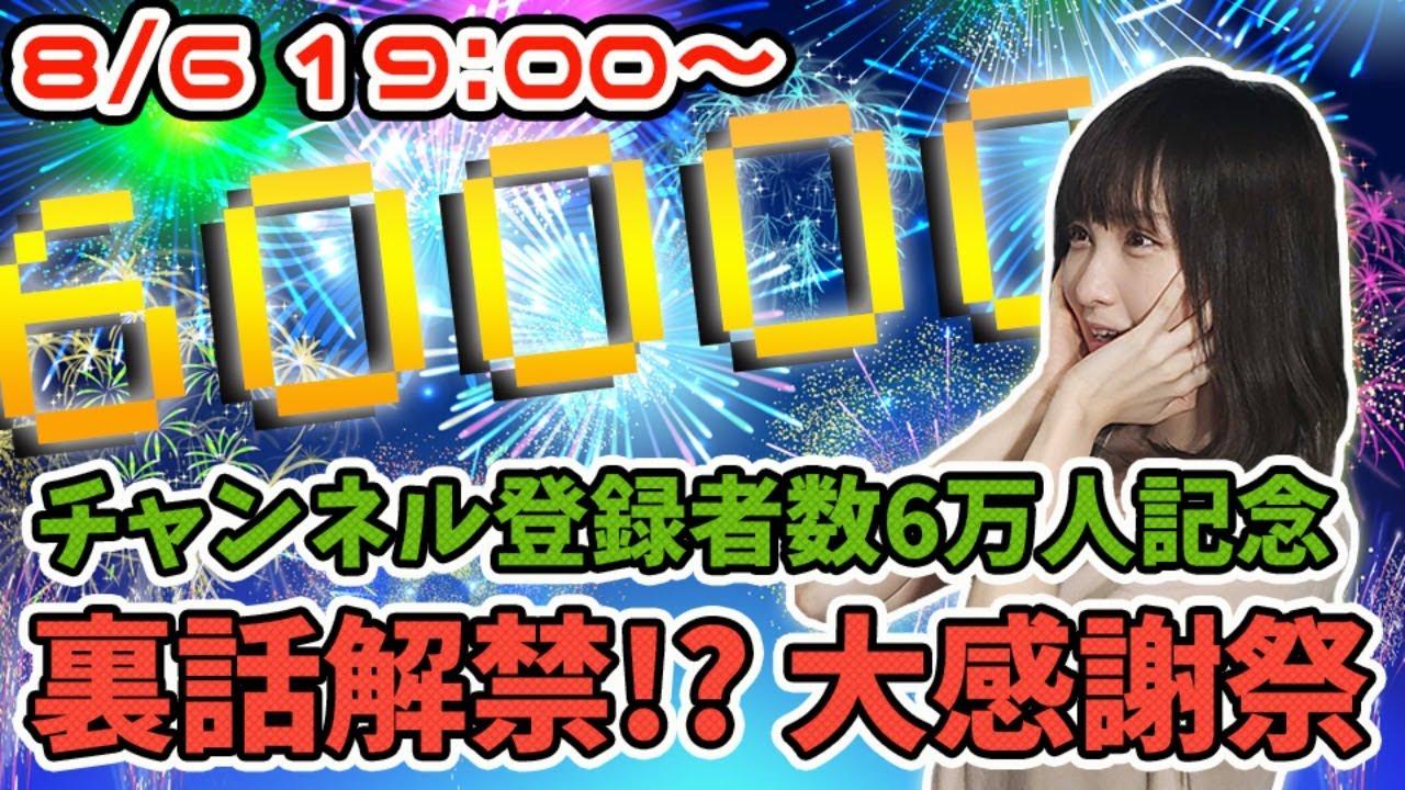 【生放送】ポケカチャンネル登録者6万人達成記念!大感謝祭(8/6)