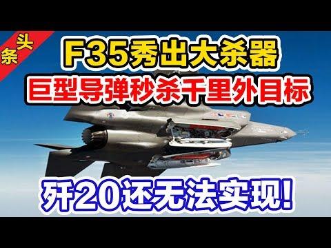 秀出大杀器,F35巨型导弹秒杀千里外目标,歼20还无法实现!