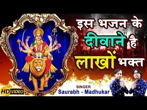 सौ-सौ बार सुनोगे ऐसा है ये भजन || Heart Touching Mata Rani Special Bhajan || Saurabh Madhukar