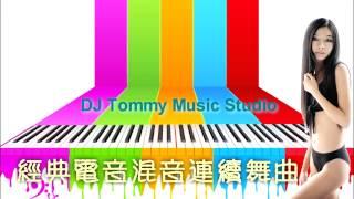 DJ Tommy Music Studio - 經典嗨電音混音連續舞曲