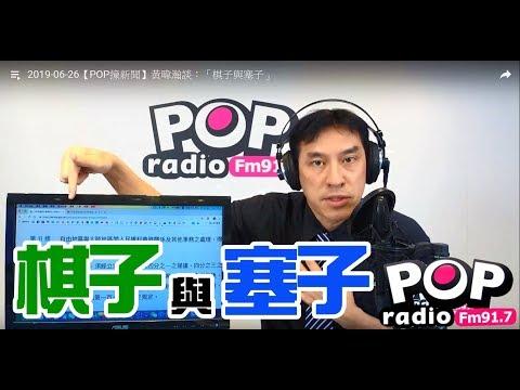2019-06-26【POP撞新聞】黃暐瀚談:「棋子與塞子」