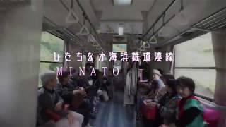 ひたちなか海浜鉄道湊線 車内ふぁっしょん抄2019