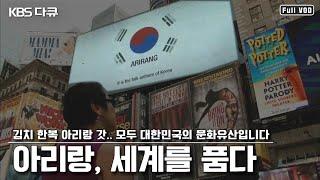 [ENG SUB] 김치도 한복도 아리랑도 한국 고유의 …