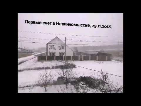Первый снег в Невинномысске, Ставропольский край, 29 ноября 2018.