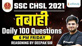 6:00 PM - SSC CHSL 2021 | Reasoning by Deepak Sir | Daily 100 Questions