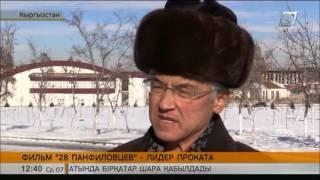 Фильм «28 панфиловцев» стал лидером проката в Кыргызстане