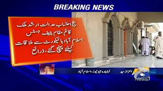 Accountability judge Arshad Malik Meets Acting Islamabad High Court Chief Justice