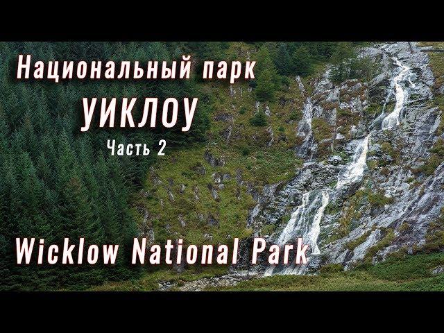 Национальный парк Уиклоу. Часть 2
