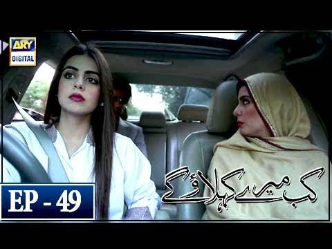 Kab Mere Kehlaoge Episode 49 - 20th March 2018 - ARY Digital Drama
