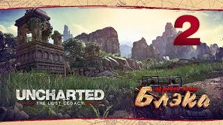 Джип, Джунгли, OpenWorld ● Uncharted: The Lost Legacy #2 [PS 4 Pro]