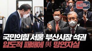 [정치맞짱 Live] 국민의힘, 서울·부산시장 석권! …