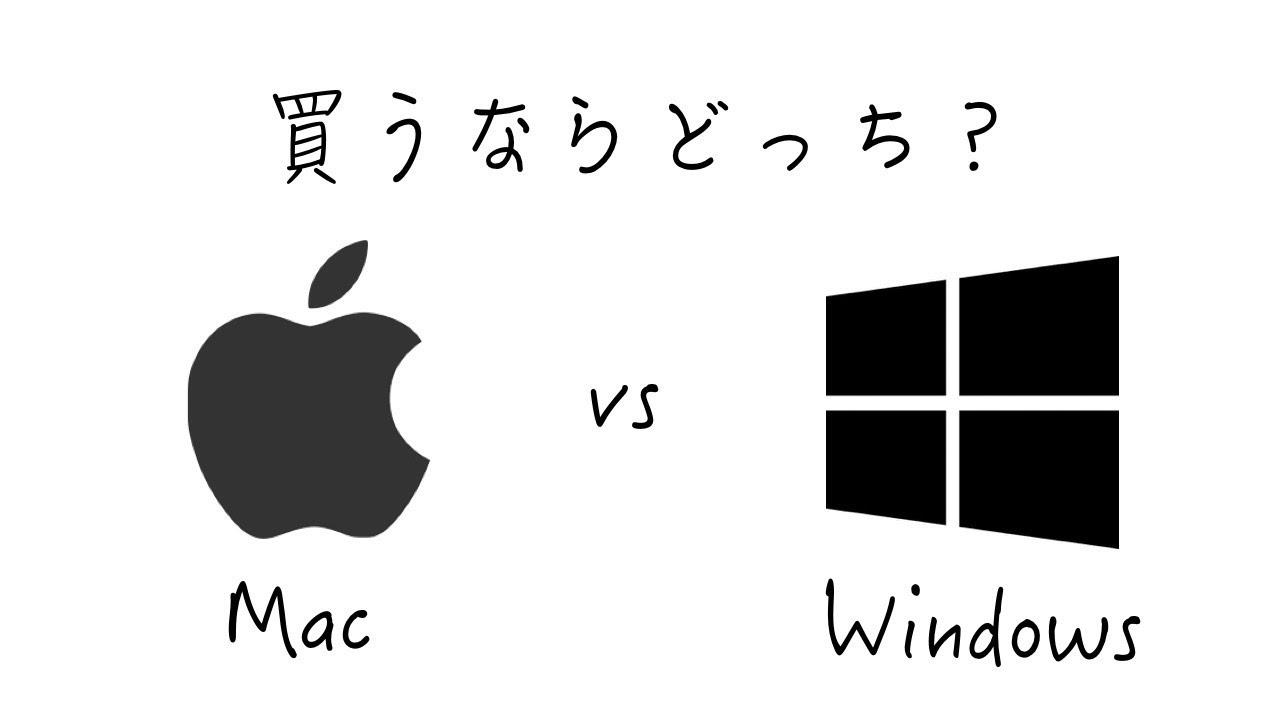 MacとWindows比較!どっちがおすすめ?フリーランスのパソコン選び - YouTube