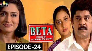 Beta Hindi Serial Episode - 24   Pankaj Dheer, Mrinal Kulkarni   Sri Balaji Video