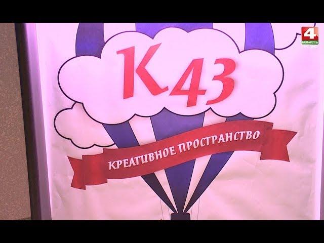 """Открытие креативного пространства """"К43"""""""