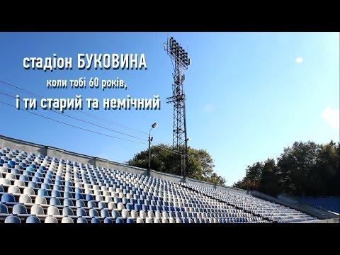 Стадіон 'Буковина': чи
