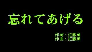 アンジュルムの5枚目のシングル。 作詞:近藤薫、作曲:近藤薫、編曲:浜田ピエール裕介、Violin:武内いづみ 5期メンバーの笠原桃奈の加入後初めてのシングル。