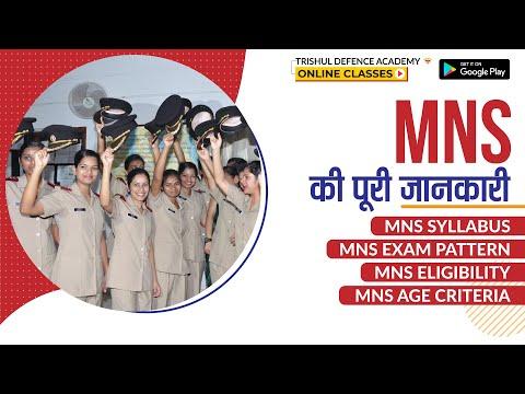 mns-की-पूरी-जानकारी- -mns-syllabus- -mns-exam-pattern- -mns-eligibility- -mns-age-criteria