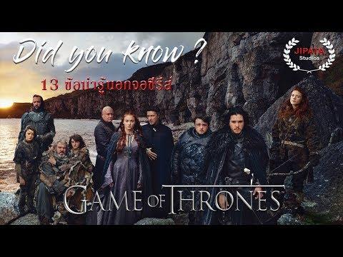 [รู้หรือไม่?] 13 เรื่องนอกจอซีรีส์ที่คุณอาจจะยังไม่รู้┃Game of Thrones