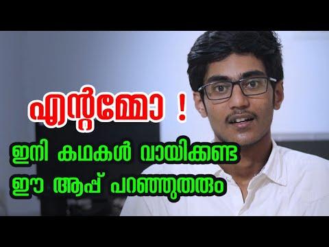 ഇനി കഥകൾ വായിക്കണ്ടാ ഈ ആപ്പ് പറഞ്ഞുതരാം   Katha Cafe Malayalam App Review