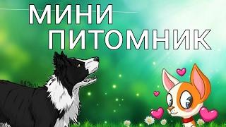 ОБЗОР/ самодельный мини питомник собак Schleich