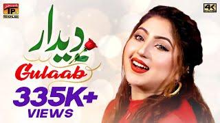 Sanu Deedar De Cha (Official Video) | Gulaab | Tp Gold