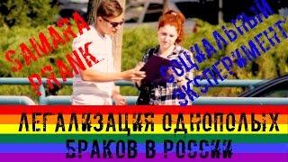 ScrewMe. Легализация однополых браков в России  / Same-sex marriage legalisation