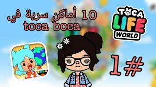 10 أماكن سريه في لعبة toca boca👍🤫/توكا بوكا screenshot 4