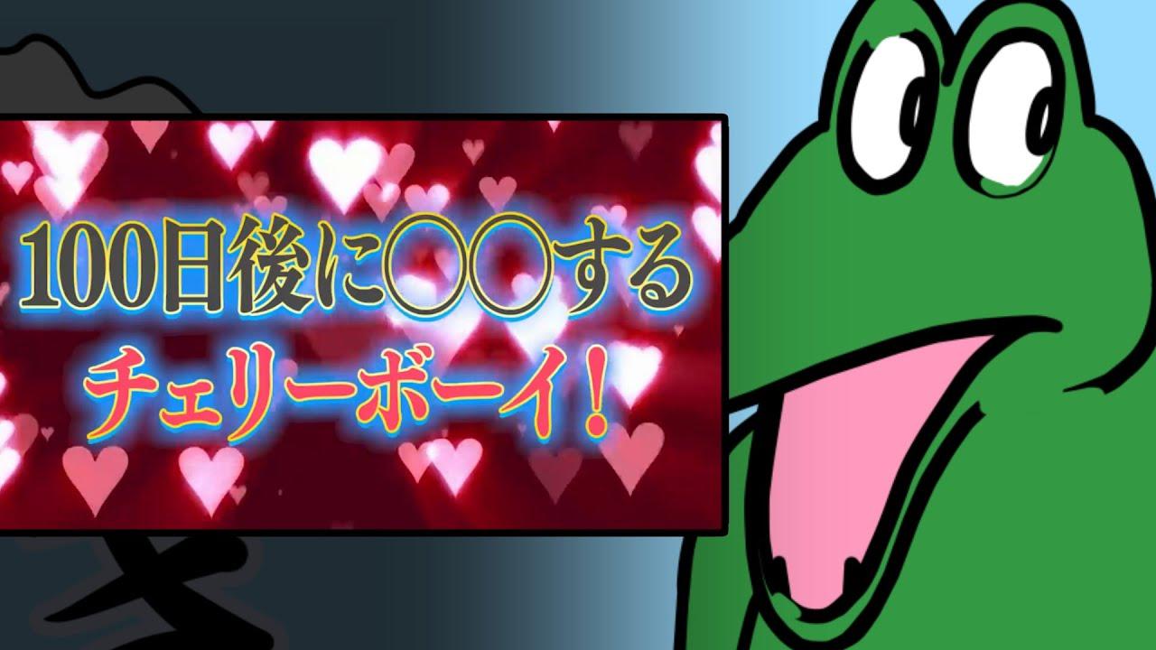 (100日経たずに死んだ広告編)おつまみクソ広告レビュー