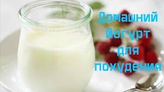 видео Домашний йогурт для похудения