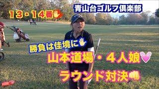スコアアップに役立つ!!ジュニア&女子ゴルファーラウンド対決飛ぶ人も飛ばない人も参考になります13・14番ホール✋
